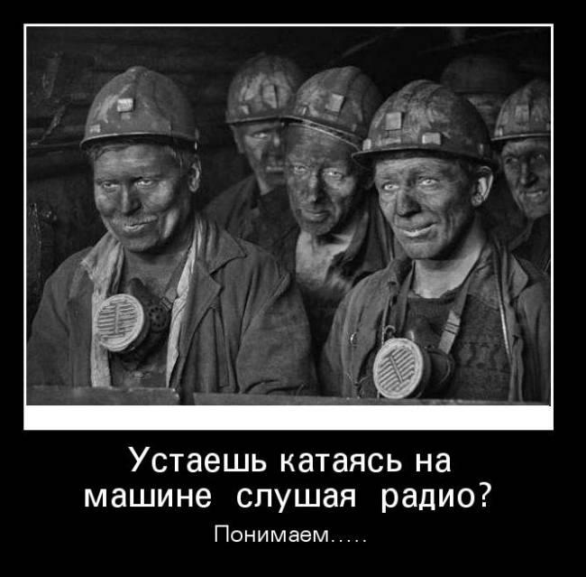 Прикольные и смешные картинки ко Дню шахтера скачать