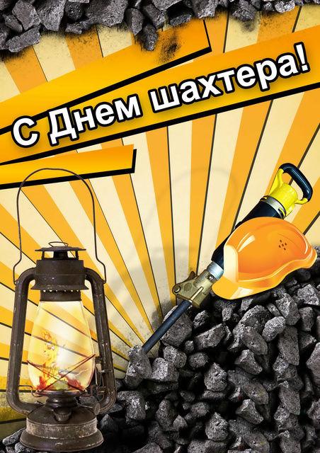 С Днем шахтера