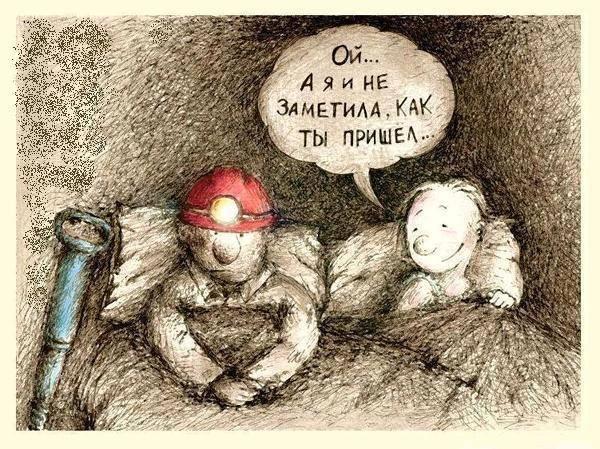 Прикольные и смешные картинки ко Дню Шахтёра