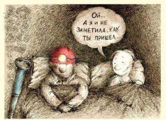Смешные анекдоты про шахтеров