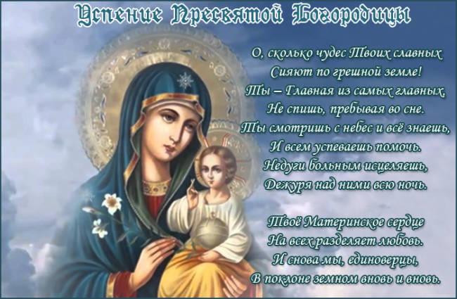 Поздравления с Успением Пресвятой Богородицы открытки бесплатно