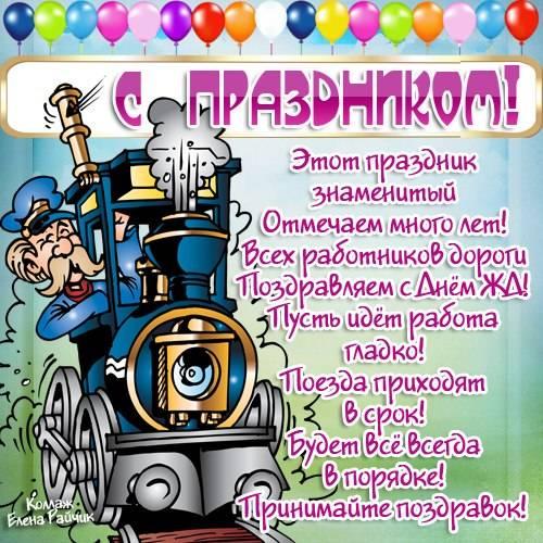 Поздравления с Днем железнодорожника (стихи, картинки)