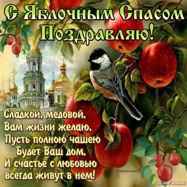 Красивая открытки с Яблочным Спасом скачать бесплатно