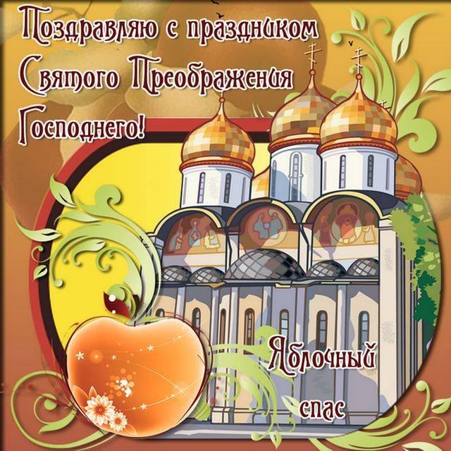 Открытки с Яблочным Спасом и Преображением Господним