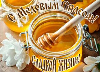 Самые красивые и прикольные картинки с Медовым Спасом с поздравлениями
