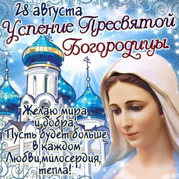 Панорамки картинка, успение пресвятой богородицы 28 августа открытки поздравления