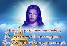 Поздравления с Преображением Господним - стихи, проза, картинки