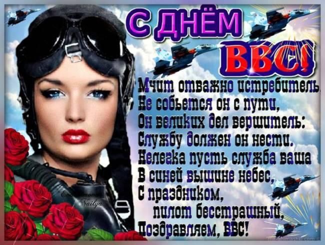 Прикольные картинки с Днем ВВС России