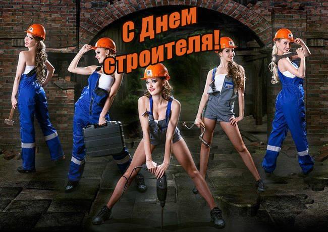 Самые прикольные поздравления с Днем строителя в картинках с девушками