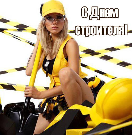 Прикольные поздравления с Днем строителя (стихи, проза, картинки)