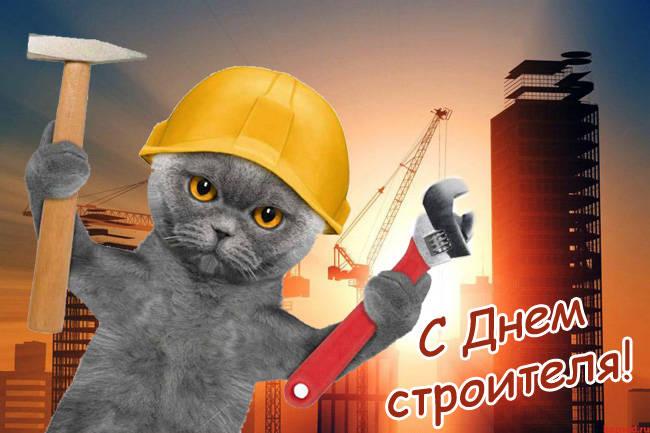 С Днем строителя - картинки прикольные скачать бесплатно