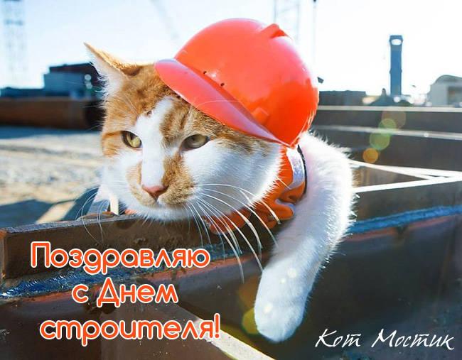 Картинки и поздравления с Днем строителя скачать