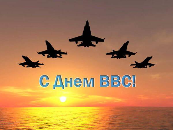 Картинки с Днем ВВС скачать бесплатно