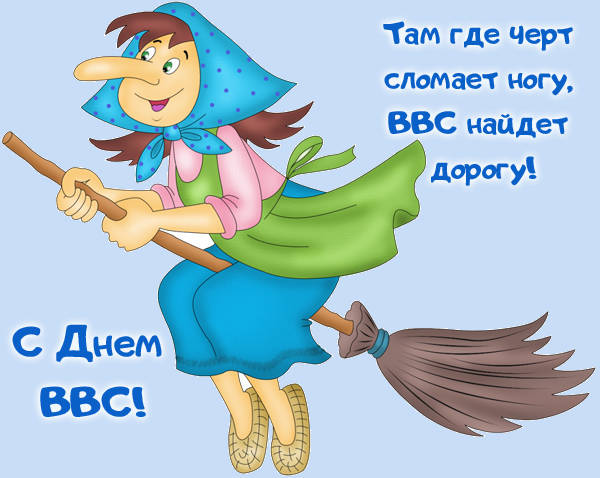 Прикольная картинка с Днем ВВС России бесплатно