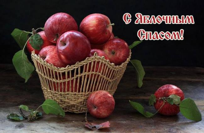 Новые открытки с Яблочным Спасом скачать
