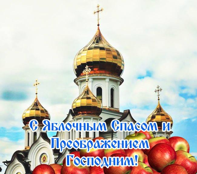 Открытки с Яблочным Спасом и Преображением Господним бесплатно