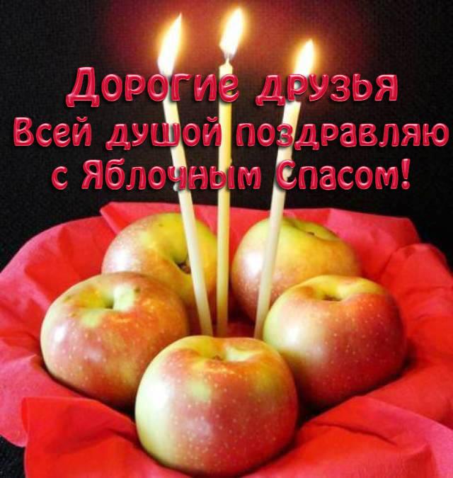 Красивые открытки на Яблочный Спас 19 августа