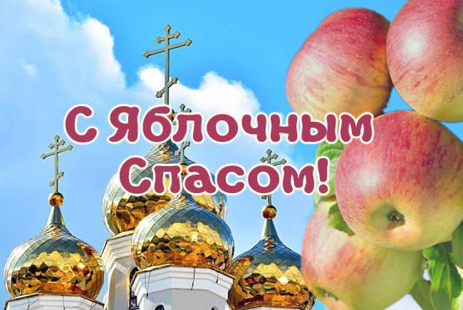 Открытки на Яблочный Спас 19 августа