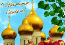 Яблочный Спас - красивые открытки с поздравлениями бесплатно