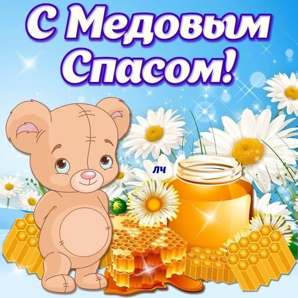 Медовый Спас - картинки с поздравлениями (35 штук)