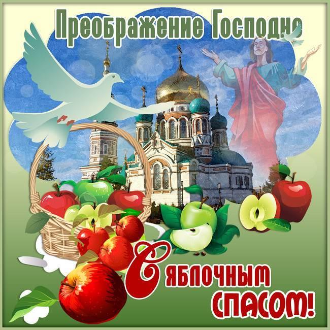 Открытка с праздником преображения яблочным спасом