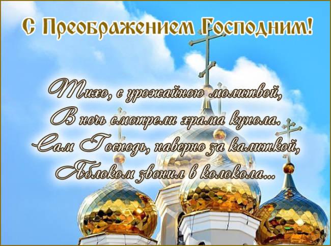 Открытки с Яблочным Спасом и Преображением Господним скачать