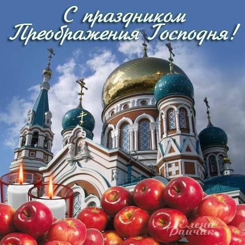 Красивые открытки с Яблочным Спасом от Елены Райчик