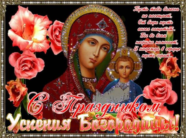Успение Пресвятой Богородицы - красивые открытки с поздравлением