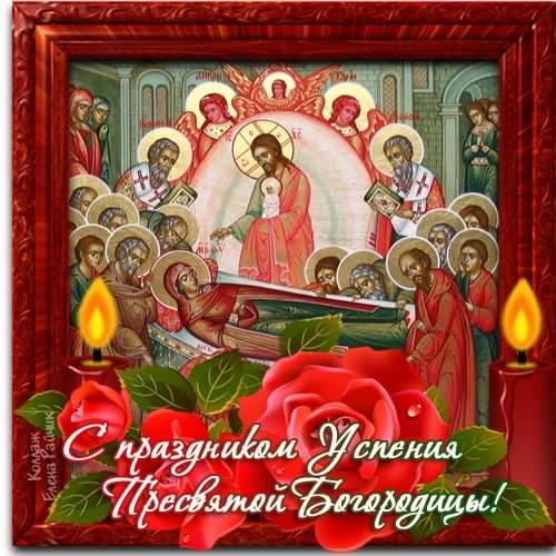 Красивые открытки с праздником Успения Пресвятой Богородицы