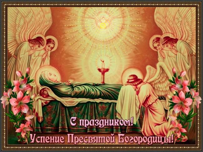 С праздником Успения Богородицы - открытки скачать