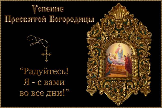 Красивая открытка с Успением пресвятой Богородицы скачать бесплатно