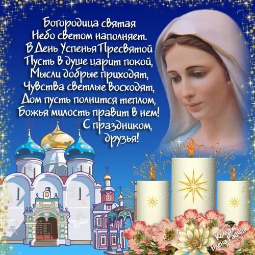 Успение Пресвятой Богородицы - красивые открытки и гифки