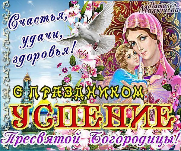 Открытка поздравление с Успением Пресвятой Богородицы