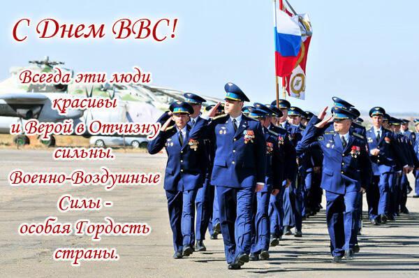 С Днем ВВС России картинки красивые