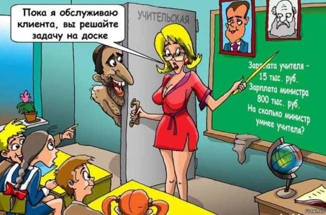 Картинки прикольные ко Дню учителя