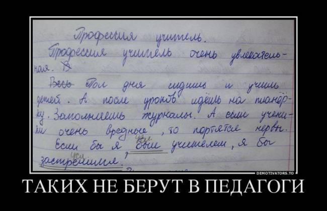 Смешные картинки об учителях