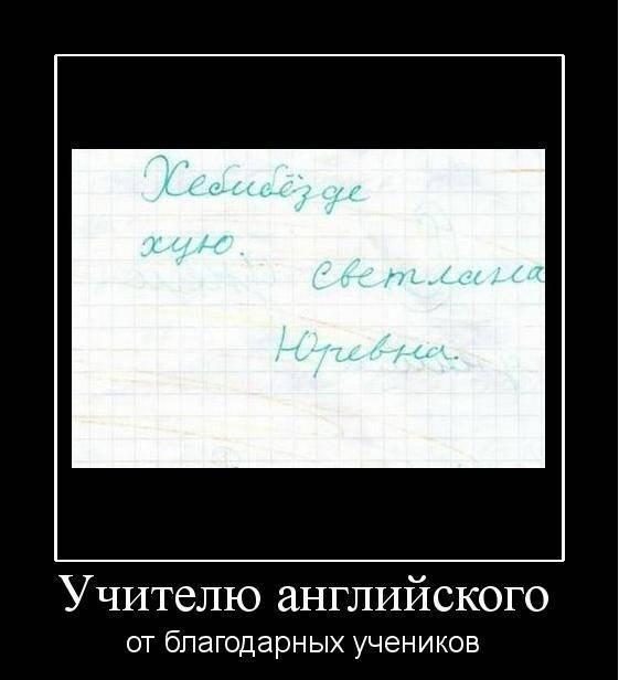СМешные анекдоты про учителей и про школу (ко Дню учителя)