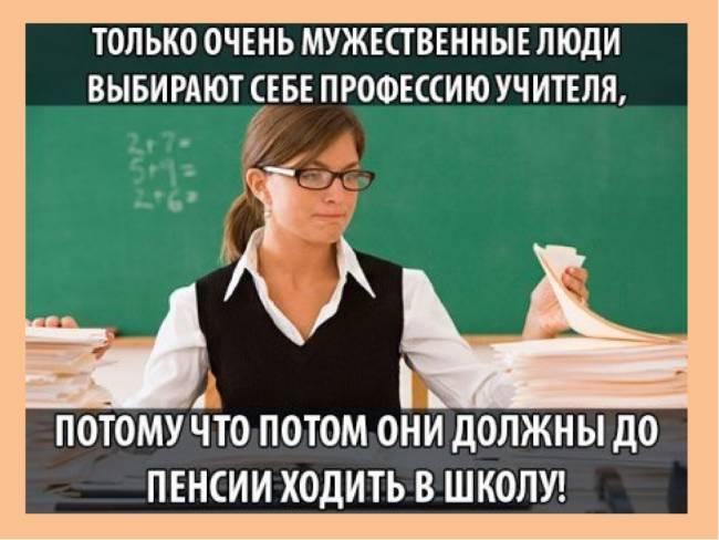 Прикольные и смешные картинки ко Дню Учителя (40 штук)