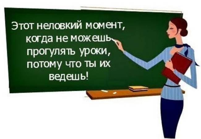 Смешные картинки про учителей предметников, поздравления
