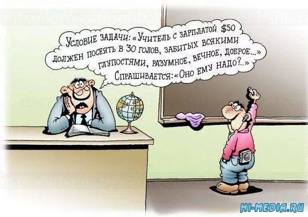 Картинки прикольные про учителей и школу