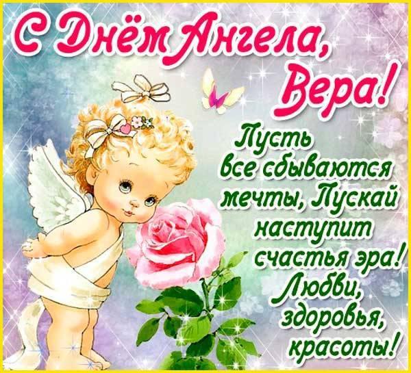 Красивые поздравления для Веры в День Ангела