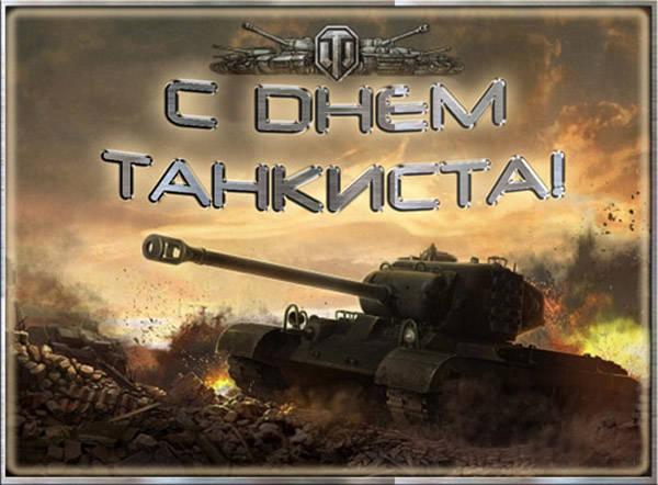 Картинки прикольные с Днем танкиста с поздравлением