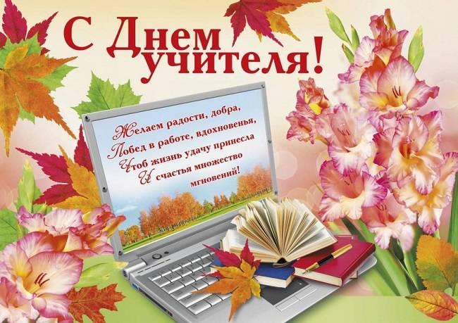 Прикольные поздравления коллегам на День учителя