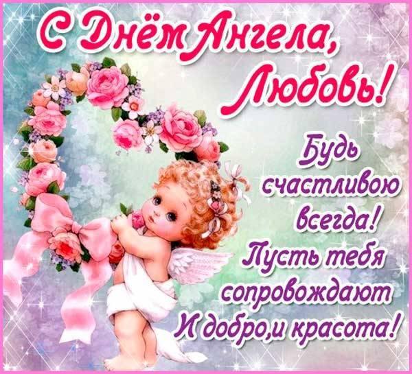 Поздравления с Днем Ангела для Любови красивые