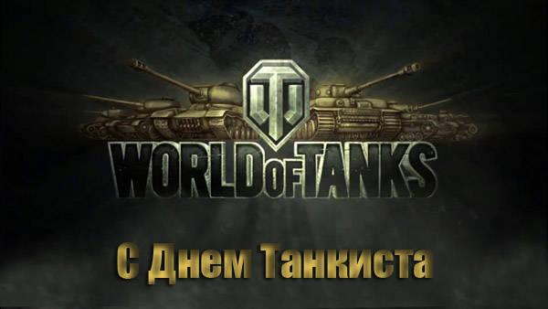 Прикольные поздравления с Днем танкиста в картинках