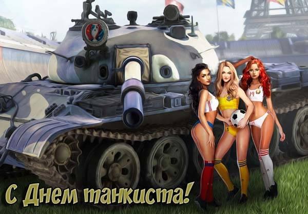 Поздравления прикольные с Днем танкиста в картинках