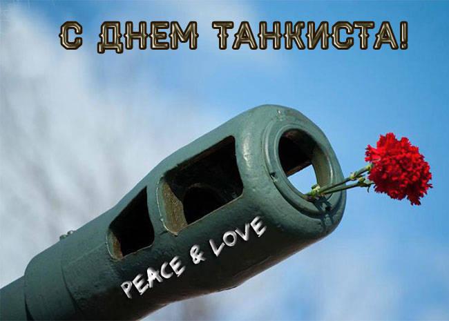 Прикольная картинка с Днем танкиста с поздравлением