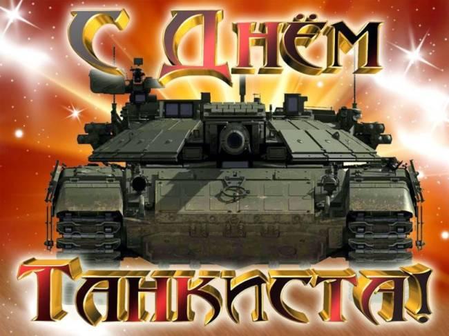 Красивая и прикольная картинка с Днем танкиста