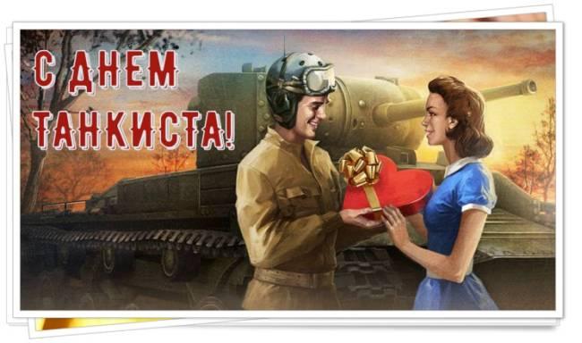 Прикольное Поздравление любимому с Днем танкиста картинка скачать