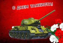 Прикольные поздравления с Днем танкиста в стихах и картинках